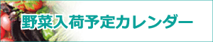 野菜入荷カレンダー